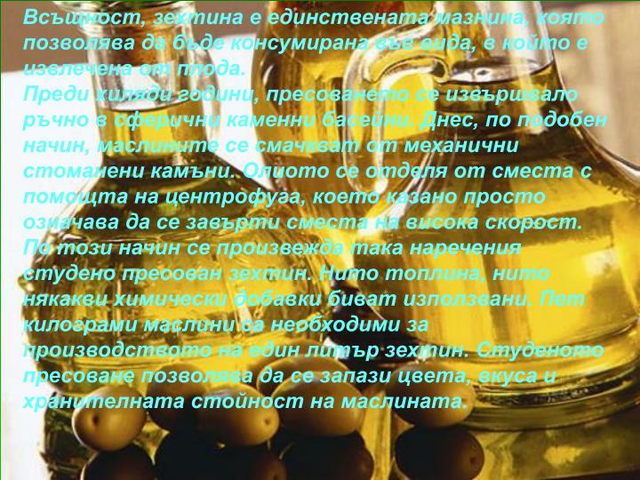 Всъщност, зехтина е единствената мазнина, която позволява да бъде консумирана във вида, в който е извлечена от плода.