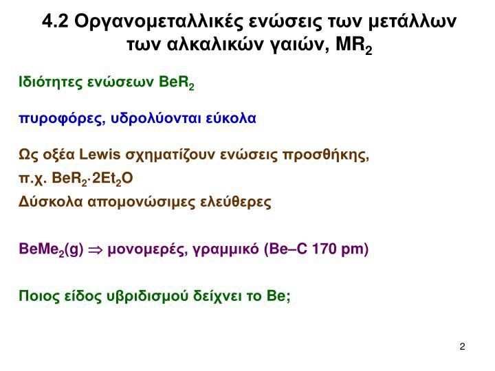 4.2 Οργανομεταλλικές ενώσεις των μετάλλων