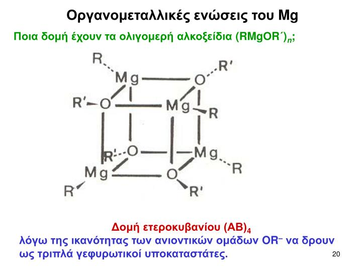 Δομή ετεροκυβανίου (ΑΒ)