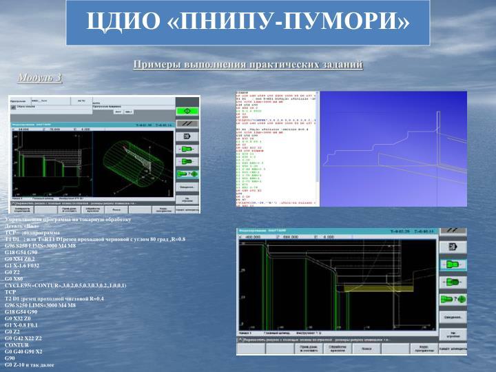 Управляющая программа на токарную обработку