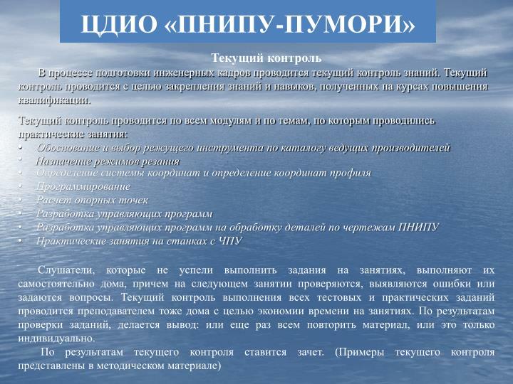 ЦДИО «ПНИПУ-ПУМОРИ»