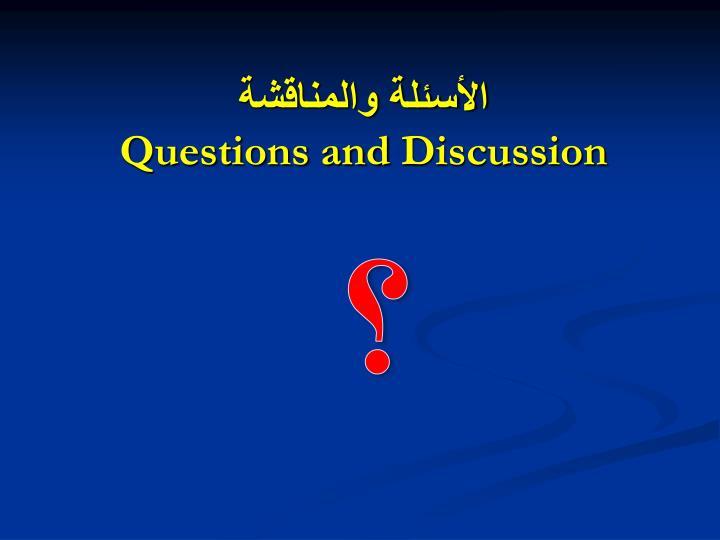 الأسئلة والمناقشة