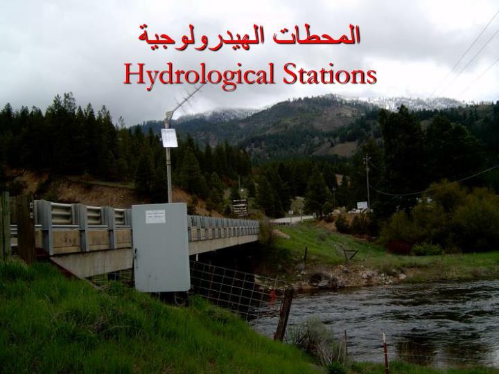 المحطات الهيدرولوجية
