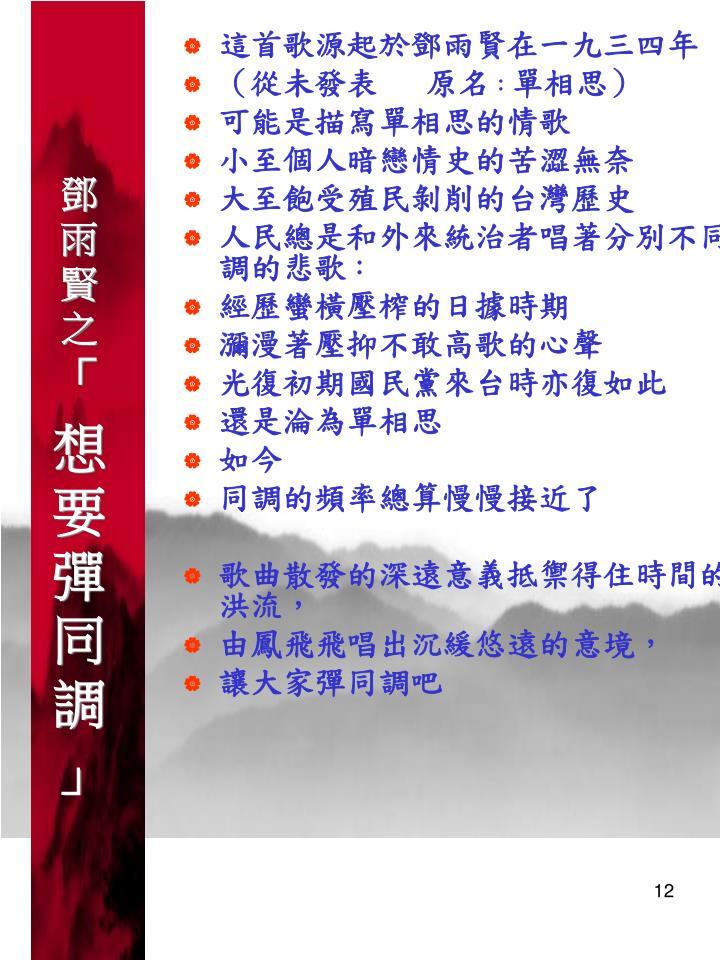 這首歌源起於鄧雨賢在一九三四年