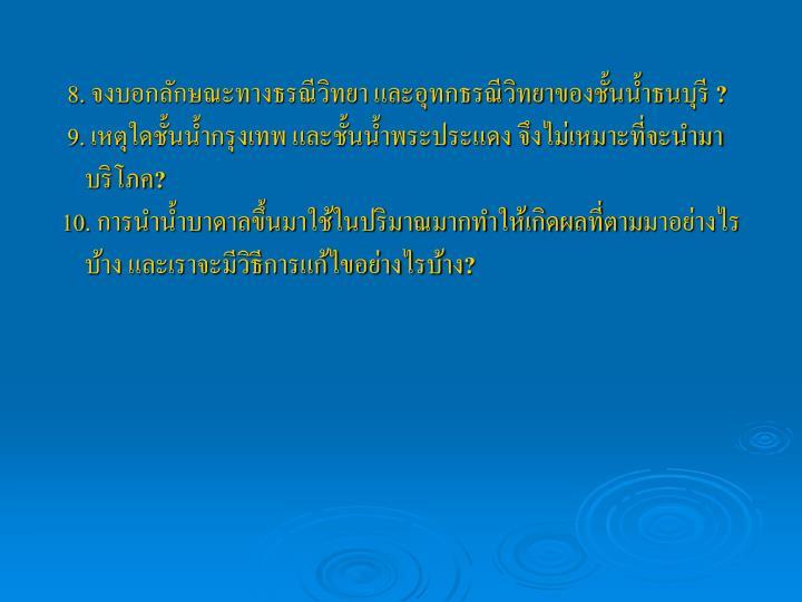 8. จงบอกลักษณะทางธรณีวิทยา และอุทกธรณีวิทยาของชั้นน้ำธนบุรี