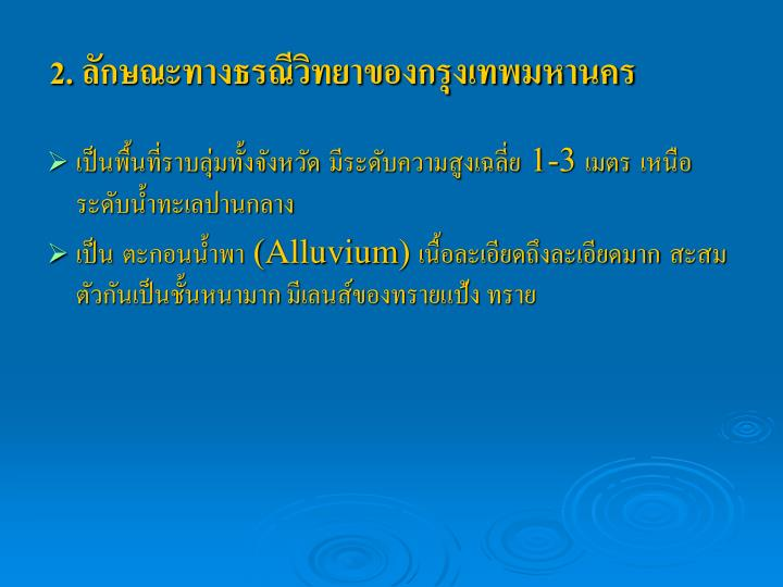 2. ลักษณะทางธรณีวิทยาของกรุงเทพมหานคร