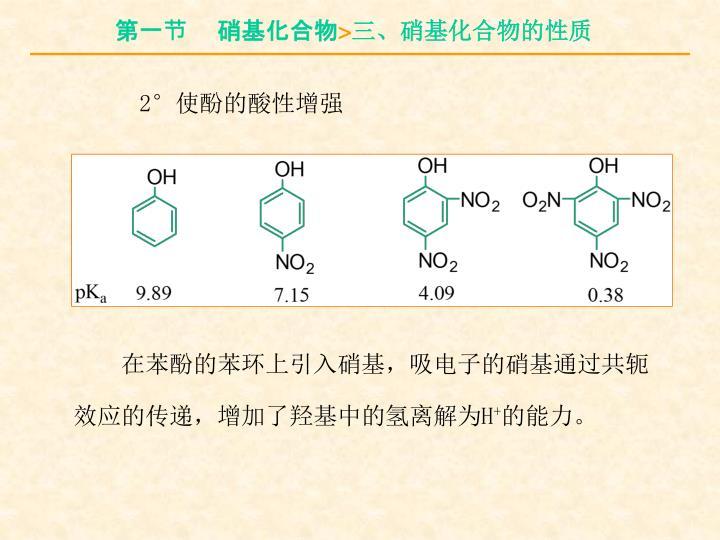 第一节    硝基化合物
