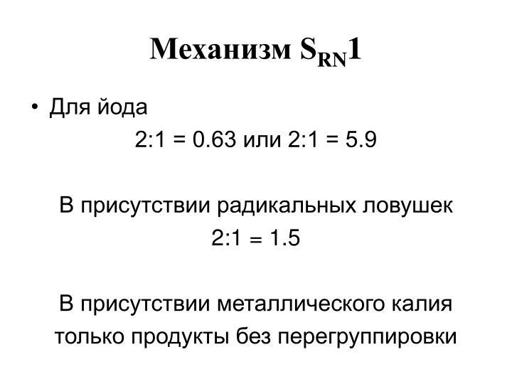 Механизм S