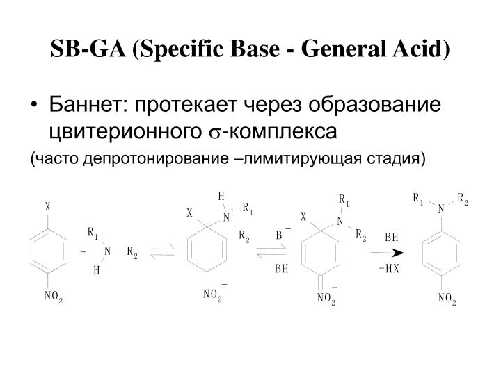 SB-GA (Specific Base - General Acid)