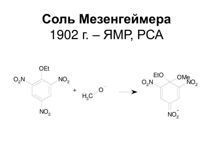 Соль Мезенгеймера