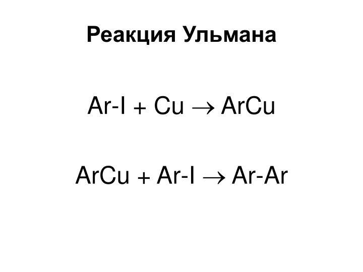 Реакция Ульмана