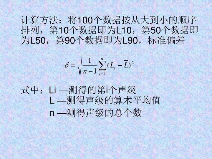 计算方法:将