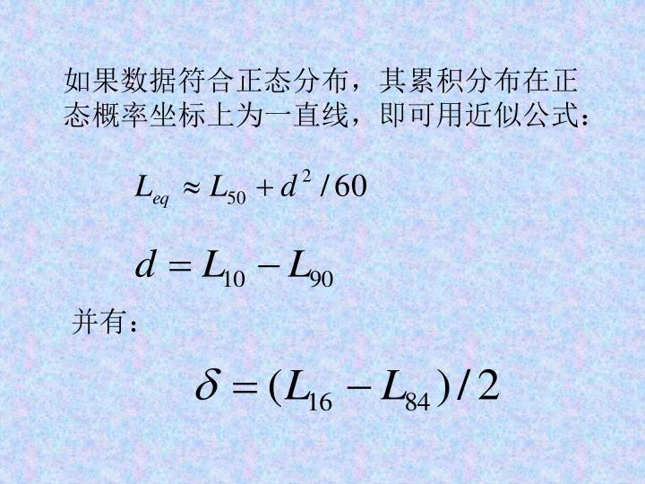如果数据符合正态分布,其累积分布在正态概率坐标上为一直线,即可用近似公式: