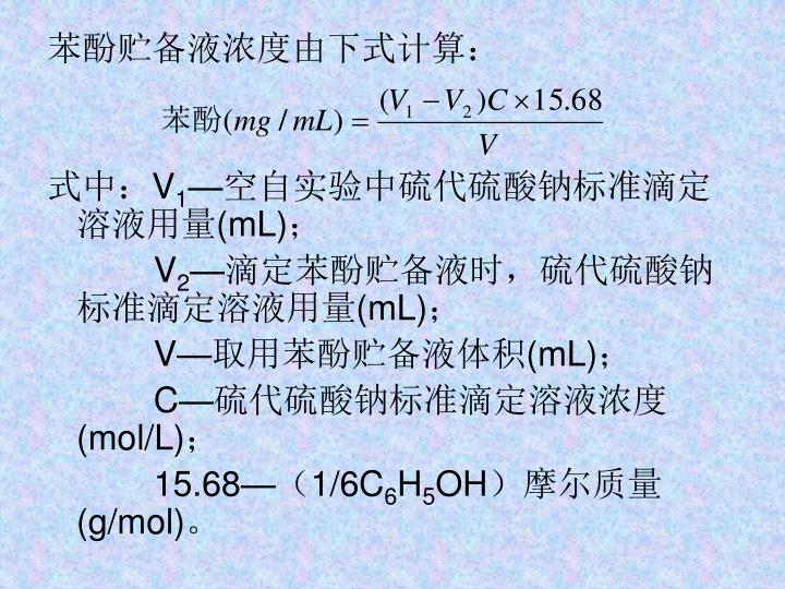苯酚贮备液浓度由下式计算: