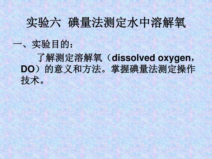 实验六  碘量法测定水中溶解氧