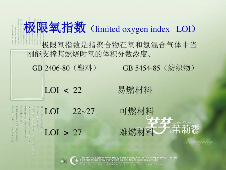 极限氧指数
