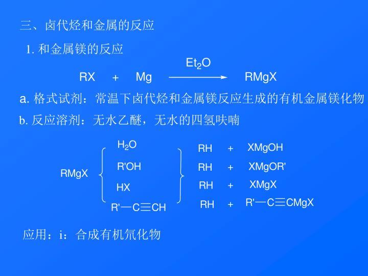 三、卤代烃和金属的反应