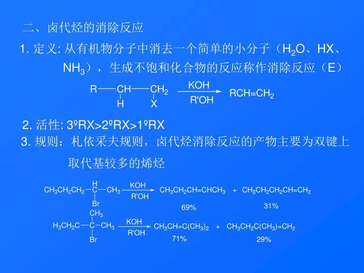 二、卤代烃的消除反应