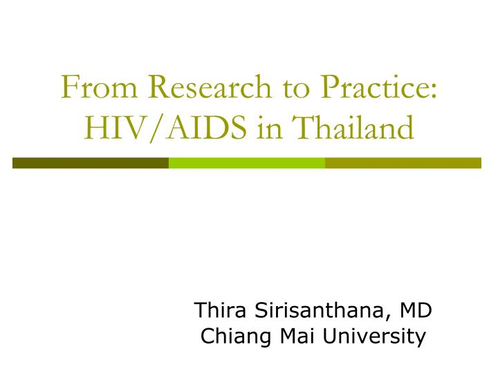 Write my informative speech outline on hiv aids