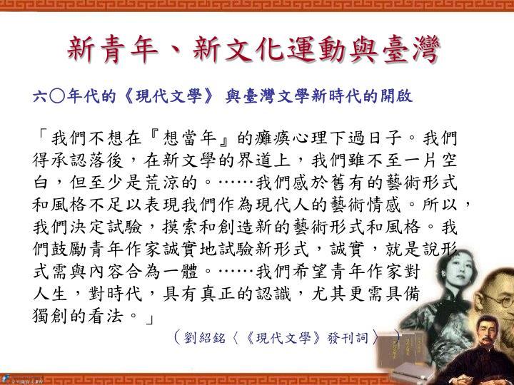 新青年、新文化運動與臺灣