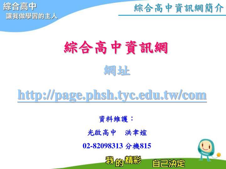 綜合高中資訊網