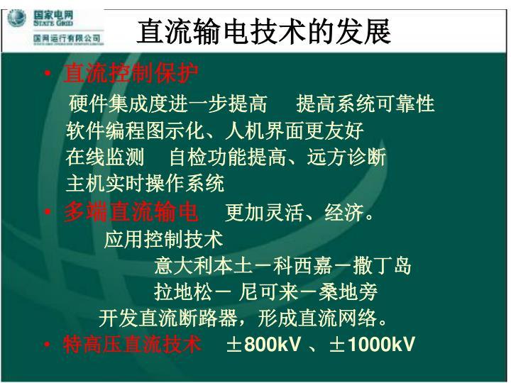 直流输电技术的发展