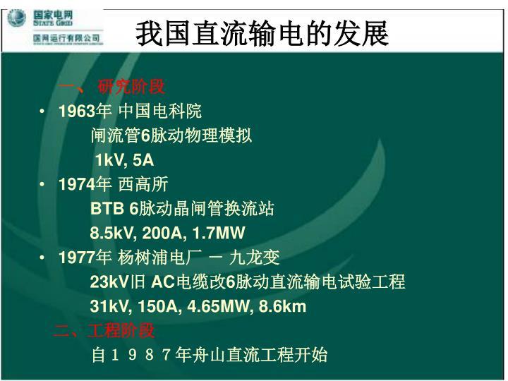 我国直流输电的发展