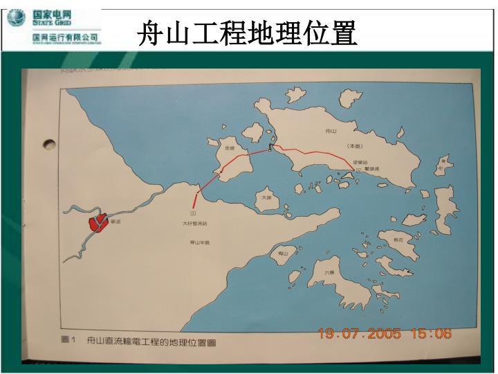 舟山工程地理位置