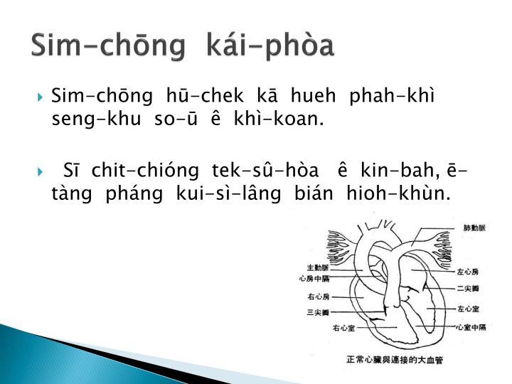 Sim-chng