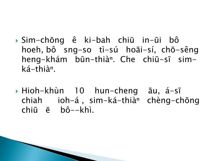 Sim-chōng   ê   ki-bah   chiū   in-ūi   bô   hoeh, bô   sng-so   tì-sú   hoāi-sí,  chō-sêng   heng-khám   būn-thiàⁿ.  Che   chiū-sī   sim-ká-thiàⁿ.