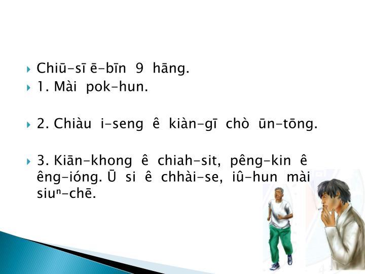 Chiū-sī ē-bīn  9  hāng.
