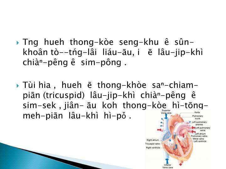 Tng  hueh  thong-kòe  seng-khu  ê  sûn-khoân tò--tńg-lâi  liáu-āu, i   ē  lâu-jip-khì  chiàⁿ-pêng ê  sim-pông .