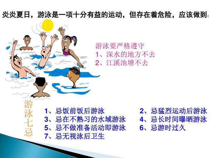 炎炎夏日,游泳是一项十分有益的运动,但存在着危险,应该做到