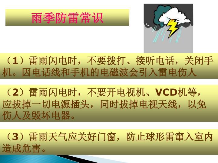 雨季防雷常识