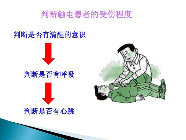 判断触电患者的受伤程度