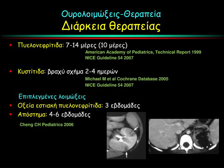 Ουρολοιμώξεις-Θεραπεία