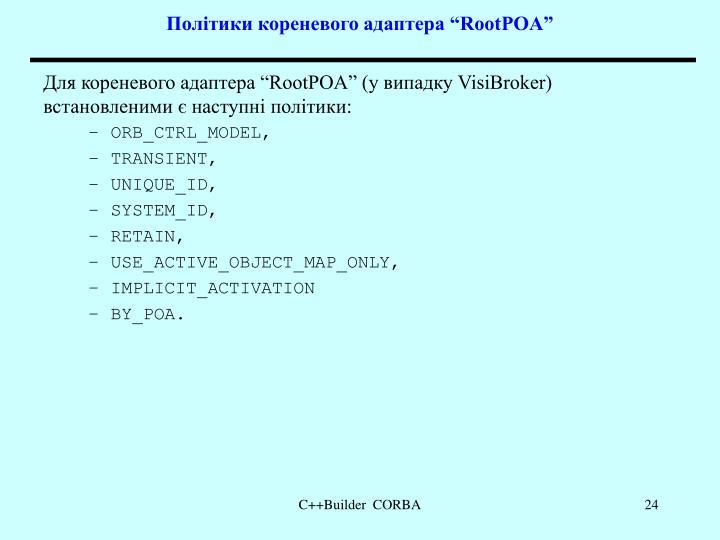 """Для кореневого адаптера """"RootPOA"""" (у випадку VisiBroker) встановленими є наступні політики:"""