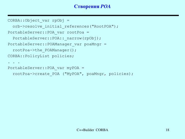 CORBA::Object_var rpObj =