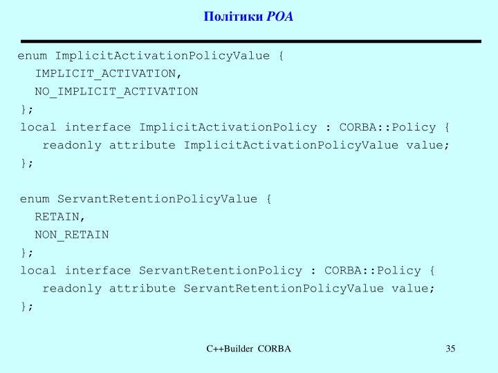 enum ImplicitActivationPolicyValue {