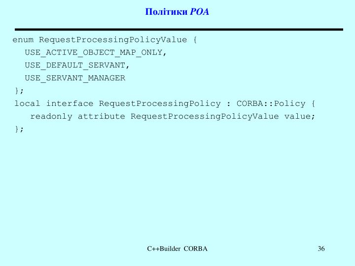 enum RequestProcessingPolicyValue {
