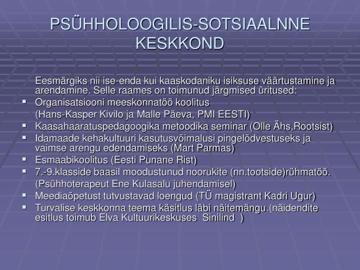 PSÜHHOLOOGILIS-SOTSIAALNNE