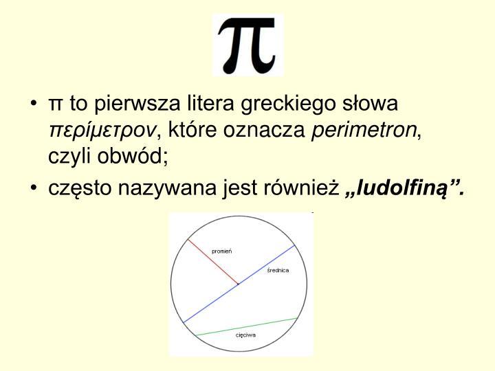 π to pierwsza litera greckiego słowa