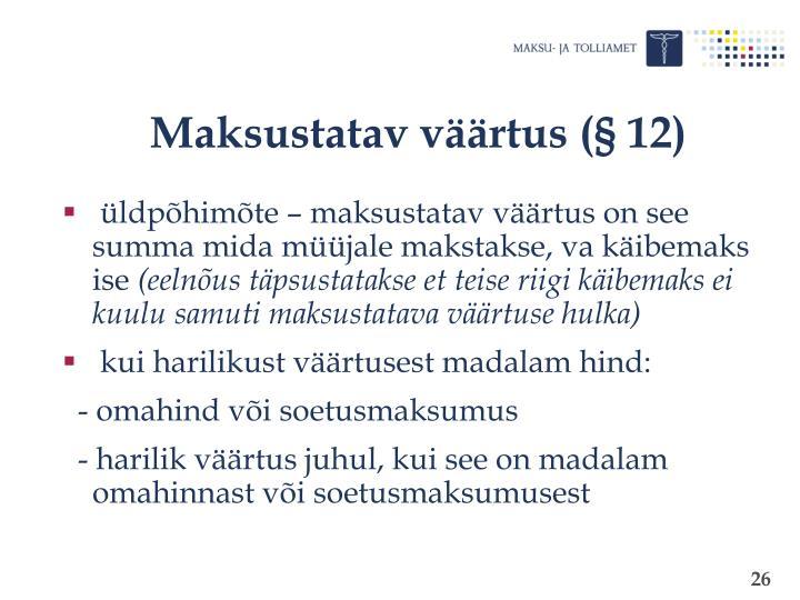 Maksustatav väärtus (§ 12)