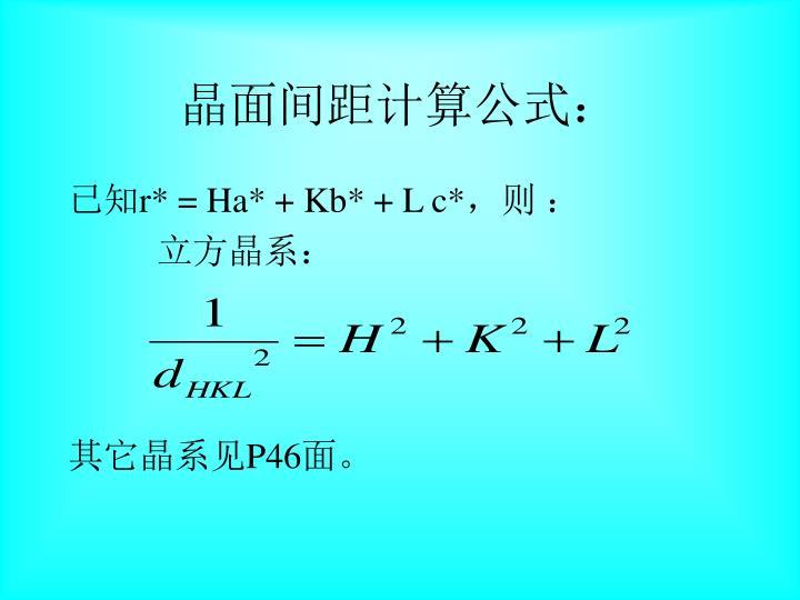 晶面间距计算公式:
