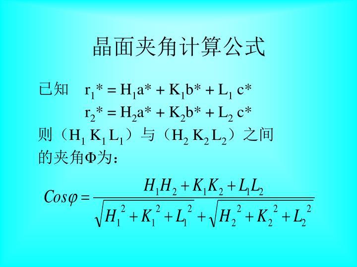晶面夹角计算公式