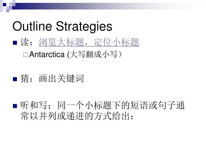 Outline Strategies