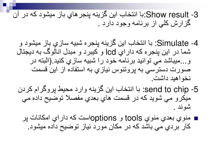 :Show result -3