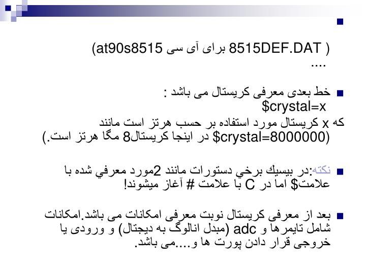 8515DEF.DAT )