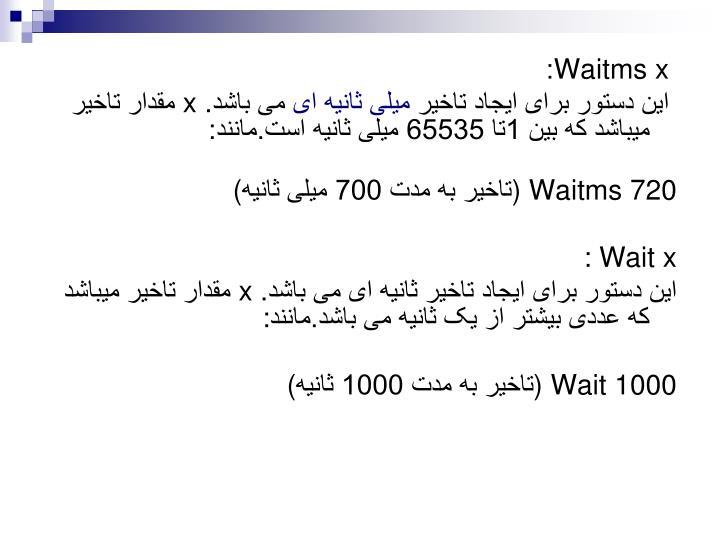 Waitms x