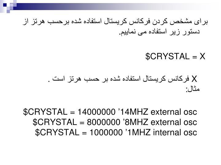 برای مشخص کردن فرکانس کریستال استفاده شده برحسب هرتز از دستور زیر استفاده می نماییم